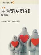 最新介護福祉全書 6 生活支援技術 2 障害編