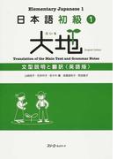 日本語初級1大地文型説明と翻訳 英語版