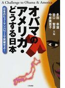 オバマのアメリカ・どうする日本 日本のヒューマンパワーで突破せよ!