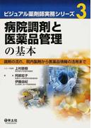 ビジュアル薬剤師実務シリーズ 3 病院調剤と医薬品管理の基本