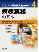 ビジュアル薬剤師実務シリーズ 4 病棟業務の基本