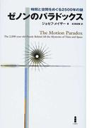 ゼノンのパラドックス 時間と空間をめぐる2500年の謎