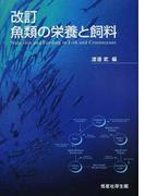 魚類の栄養と飼料 改訂