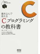 書き込んで使えるCプログラミングの教科書