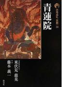古寺巡礼京都 新版 30 青蓮院