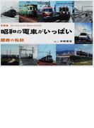 昭和の電車がいっぱい 関西の私鉄 写真集