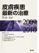 皮膚疾患最新の治療 2009−2010