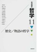 岩波講座哲学 11 歴史/物語の哲学