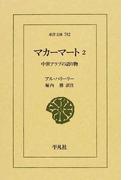 マカーマート 中世アラブの語り物 2 (東洋文庫)(東洋文庫)