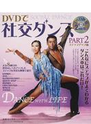 DVDで社交ダンス PART2 ステップアップ編