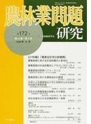 農林業問題研究 第172号(2008年12月)
