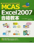 MCAS Excel 2007合格教本