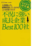 不況に強い成長企業Best100社 大恐慌の今、積極採用しているのはこの企業たちだ!! (緊急就活)
