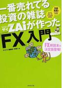 一番売れてる投資の雑誌ZAiが作った「FX」入門 …だけど本格派 外貨投資がイマすぐできる!オールカラーでパッとみてわかる!