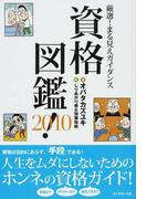 資格図鑑! 厳選!まる見えガイダンス 2010