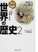 世界の歴史 漫画版 2 三国志と唐の繁栄 (集英社文庫)(集英社文庫)