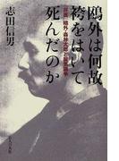 鷗外は何故袴をはいて死んだのか 「非医」鷗外・森林太郎と脚気論争