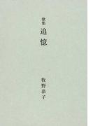 追憶 歌集 (サキクサ叢書)