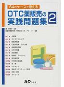 OTC薬販売の実践問題集 64のケースで考える 2