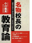 名物校長の教育論 「教育の再生」がなければ、日本はつぶれる