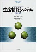 生産情報システム 第2版 (情報システムライブラリ)