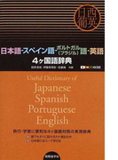 日本語−スペイン語−ポルトガル〈ブラジル〉語−英語4ケ国語辞典 日西葡英 旅行・学習に便利な4ケ国語対照の実用辞典