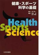 健康・スポーツ科学の基礎
