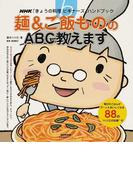 """麵&ご飯もののABC教えます 毎日のごはんがグ〜ンとおいしくなる88の""""ハツ江の知恵""""付 (生活実用シリーズ NHK「きょうの料理ビギナーズ」ハンドブック)"""