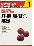 NSTのための臨床栄養ブックレット 1 肝・胆・膵・腎の疾患