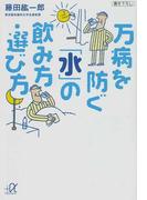 万病を防ぐ「水」の飲み方・選び方 (講談社+α文庫)(講談社+α文庫)