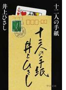 十二人の手紙 改版 (中公文庫)