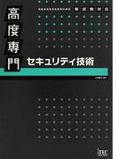 高度専門セキュリティ技術 (情報処理技術者試験対策書)