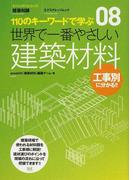 世界で一番やさしい建築材料 工事別に分かる 110のキーワードで学ぶ (エクスナレッジムック 建築知識 世界で一番やさしい建築シリーズ)