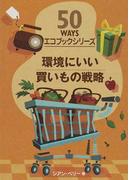 環境にいい買いもの戦略 (50WAYSエコブックシリーズ)