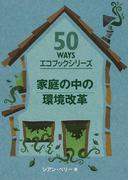 家庭の中の環境改革 (50WAYSエコブックシリーズ)
