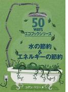水の節約&エネルギーの節約 (50WAYSエコブックシリーズ)