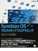 Symbian OSマルチメディアプログラミング