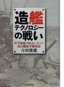 造艦テクノロジーの戦い 科学技術の頂点に立った連合艦隊軍艦物語 新装版 (光人社NF文庫)(光人社NF文庫)