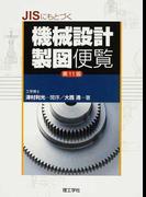 JISにもとづく機械設計製図便覧 第11版