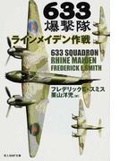 633爆撃隊ラインメイデン作戦 (光人社NF文庫)(光人社NF文庫)