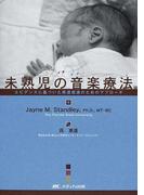 未熟児の音楽療法 エビデンスに基づいた発達促進のためのアプローチ