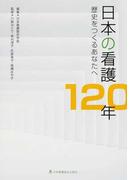 日本の看護120年 歴史をつくるあなたへ