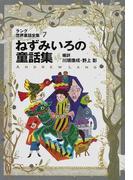 ラング世界童話全集 改訂版 7 ねずみいろの童話集 (偕成社文庫)(偕成社文庫)