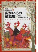 ラング世界童話全集 改訂版 8 あかいろの童話集 (偕成社文庫)(偕成社文庫)