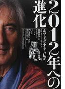 2012年への進化 ホゼ・アグエイアス伝記