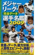 メジャーリーグ・完全データ選手名鑑 2009