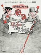 """戦争を平和にかえる法 """"紛争解決入門""""の巻 新装版"""