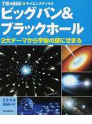 ビッグバン&ブラックホール 2大テーマから宇宙の謎にせまる (子供の科学★サイエンスブックス)(子供の科学★サイエンスブックス)