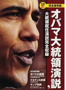 オバマ大統領演説 大統領就任演説完全収録 完全保存版