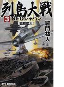 列島大戦NEOジャパン 3 戦線拡大! (RYU NOVELS)